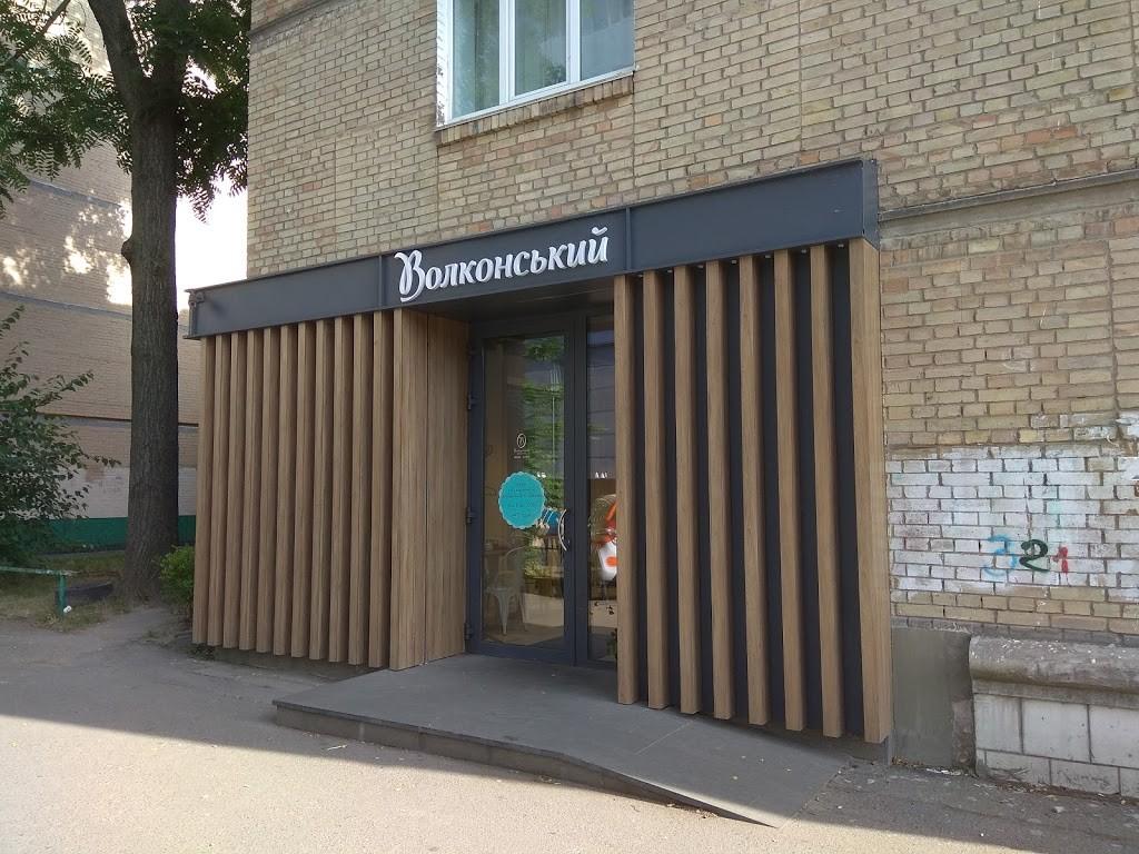 Приватна пекарня Волконський - 3